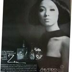 Zen (1964) (Eau de Cologne) (Shiseido / 資生堂)