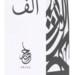 'Alf / ألف (Abjad)