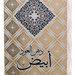 Dehn Oud Abyad (Eau de Parfum) (Arabisk Oud)