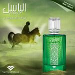 Al Basel (Swiss Arabian)