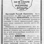 Fleurs Polonaises / Eau de Cologne aux Fleurs Polonaise (Brocard / Брокард)