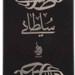 Sultani / سلطاني (Abjad)