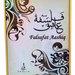 Falsafat Aashiq (Eau de Parfum) (Khalis)