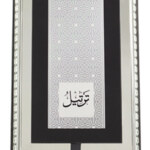 Tarteel Silver / ترتيل فضي (Arabian Oud / العربية للعود)